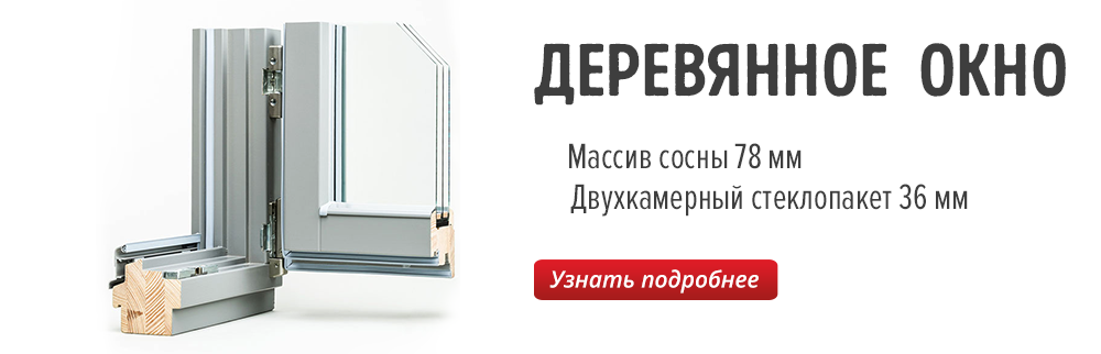 ANOSOV-banner-Derevyannoe-okno